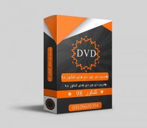 بهترین دی وی دی های کنکور 98