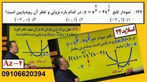 دانلود رایگان ریاضی حرف آخر