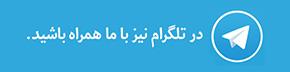 تلگرام حرف آخر