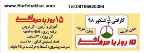 اردوی نوروزی حرف آخر