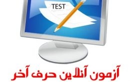 آزمون آنلاین حرف آخر
