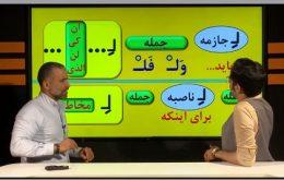 بهترین پکیج عربی کنکور