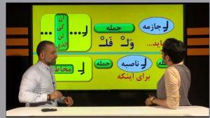 عربی جامع حرف آخر