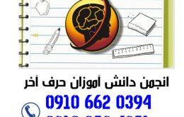 انجمن دانش آموزان حرف آخر