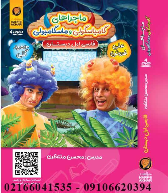 فارسی اول ابتدایی حرف اخر