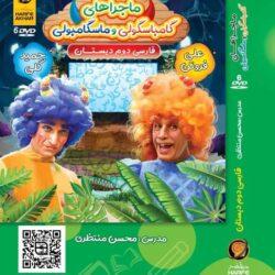 فارسی دوم ابتدایی حرف اخر