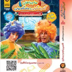 فارسی پنجم ابتدایی حرف اخر