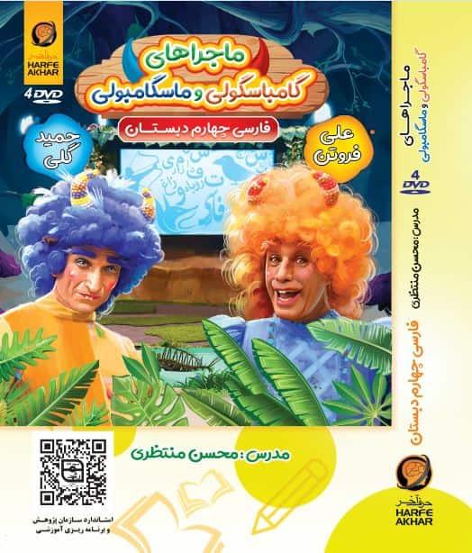 فارسی چهارم ابتدایی حرف اخر