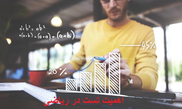 اهمیت تست در ریاضی
