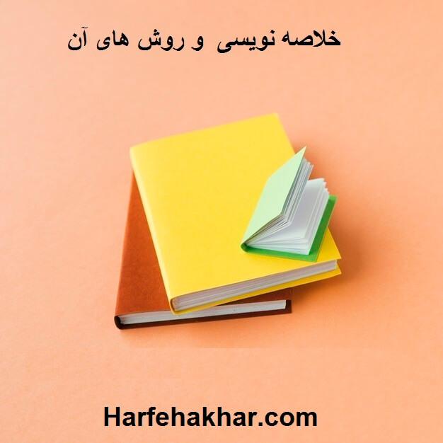 خلاصه نویسی و روش های آن