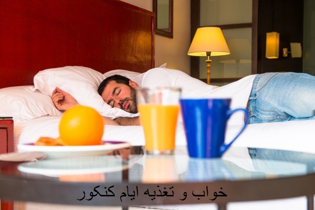 خواب و تغذیه ایام کنکور