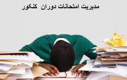 مدیریت امتحانات دوران کنکور