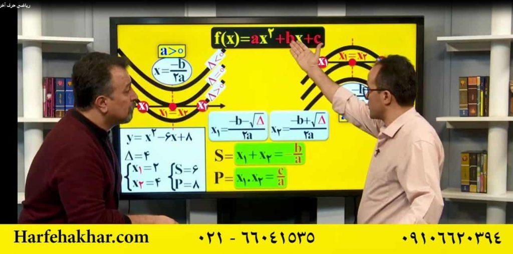 ریاضی انسانی حرف آخر- پکیج انسانی حرف آخر- ریاضی انسانی حرف اخر