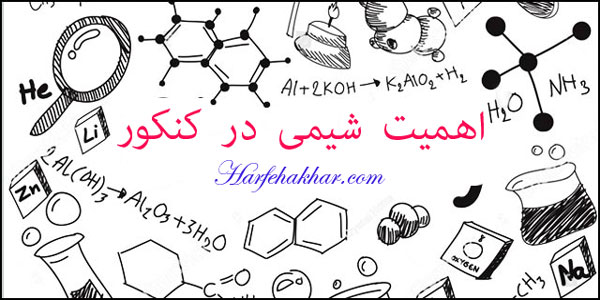 اهمیت شیمی در کنکور