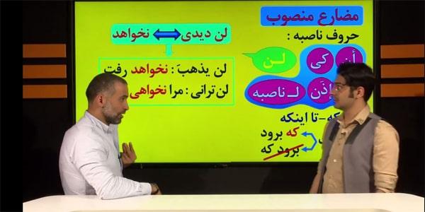 سفارش عربی جامع نظام جدید حرف آخر