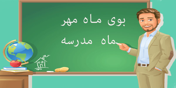 شرایط قبولی و ورود به دانشگاه فرهنگیان